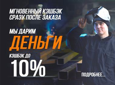 Кэшбэк от 5 до 10% за покупки