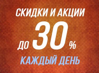 Скидки и акции до 30% каждый день
