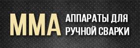 Аппараты для ручной дуговой сварки MMA