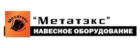 Навесное оборудование Метатекс