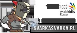 Интернет-магазин сварочного оборудования svarkasvarka.ru