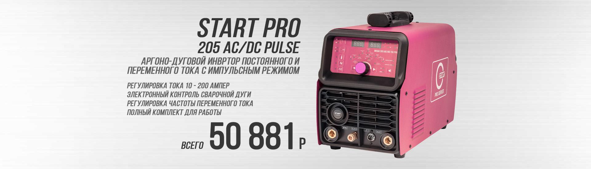 start pro tig 205 ac/dc pulse