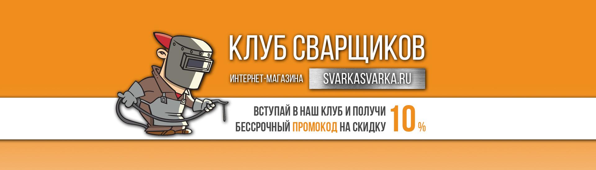 Клуб сварщиков svarkasvarka.ru