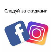 Следуй за скидками в instagram и facebook