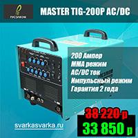 Купить TIG 200P AC DC MASTER со скидкой за 33850 рублей!